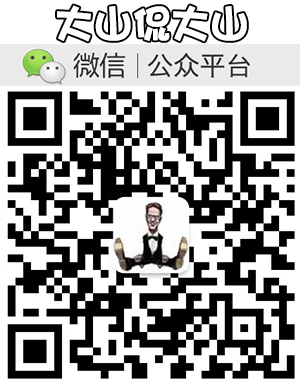 Dashan on WeChat
